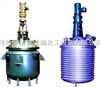 不锈钢反应釜/不锈钢冷凝器/反应釜厂家