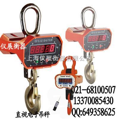 天车电子吊秤/上海电子吊称/河北1吨吊秤/
