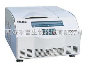 TGL16M-台式高速冷冻离心机