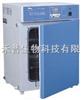 GHP-9050隔水式恒温培养箱厂家
