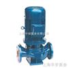 ISG65-250BISG65-250B离心泵