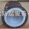 钢衬聚四氟乙烯钢塑复合管 钢衬塑管道