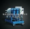 JZ系列JZ系列汽轮机油/透平油聚结、真空复合式滤油机