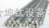大量供应优质钛棒,钛光棒,钛铜复合棒