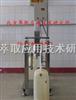 HL-50机械搅拌萃取