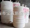 立式卧式化工储存罐,化工贮存罐